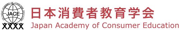 日本消費者教育学会