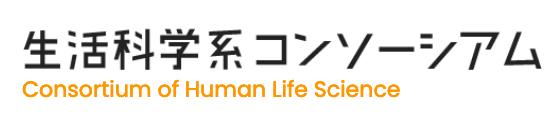 生活科学系コンソーシアム
