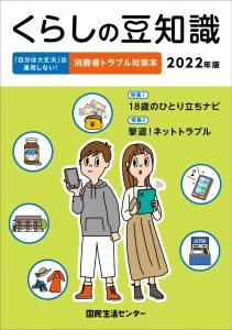 2022年版豆知識表紙